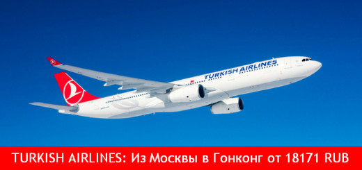 turkish-airlines-moskva-gonkong-sale