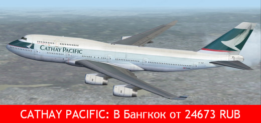 cathay-pacific-rasprodazha-sale