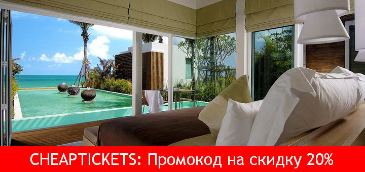 cheaptickets-promokod-na-skidku-20