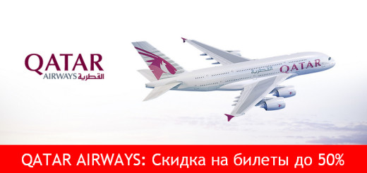 qatar-airways-rasprodazha-sale